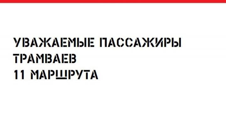 Трамвай № 11 не ходит в Саратове