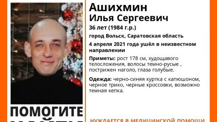 Пропал нуждающийся в медицинской помощи житель Вольска