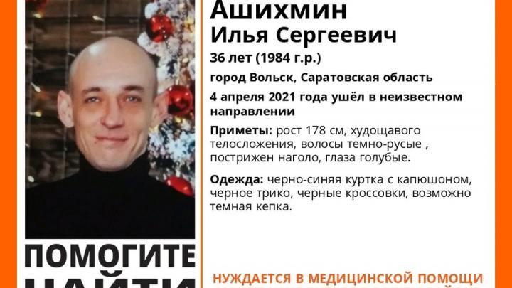 Домой вернулся пропавший житель Вольска