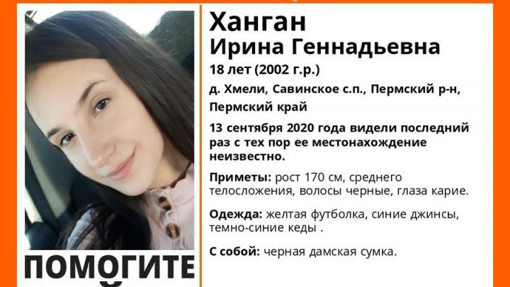 18-летнюю жительницу северного региона ищут в Саратове