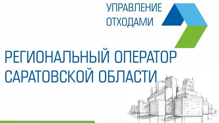 Задолженность управляющих организаций Саратовской области за услугу по обращению с ТКО снизилась почти на 13 млн рублей