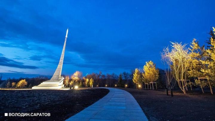 Вячеслав Володин: Приглашаю посетить Парк покорителей космоса на Саратовской земле