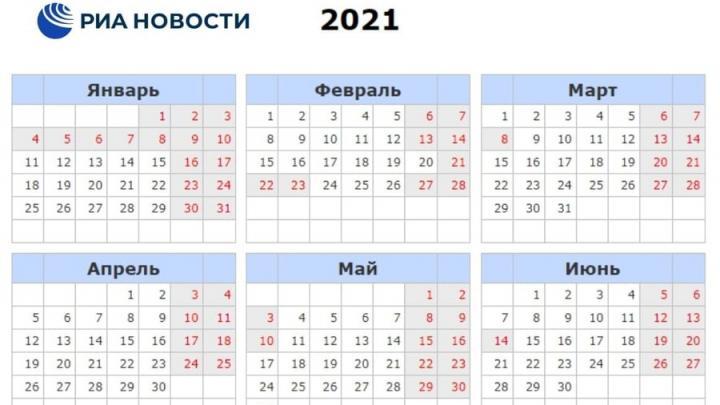 Напоминаем о графике майских праздников | ФОТО