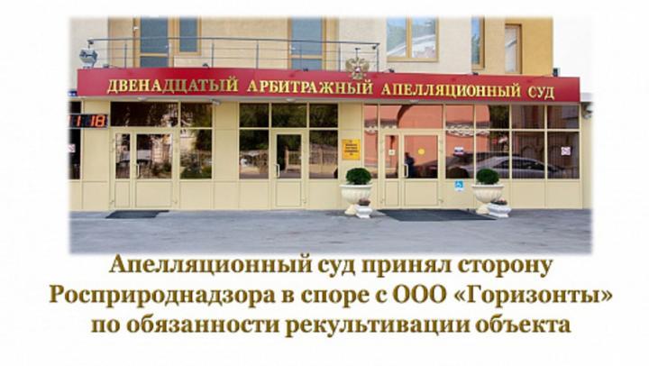 Росприроднадзор: добывающая глину компания из Балтайского района оштрафована на 400 тысяч
