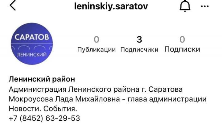 Аккаунт в Инстаграм украли у администрации Ленинского района Саратова