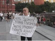 В Москве националисты провели акцию в поддержку жителей Пугачева