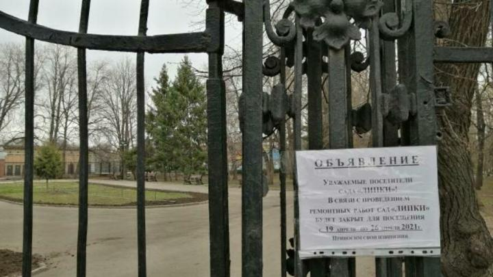 Парк Липки в Саратове закрывают на неделю