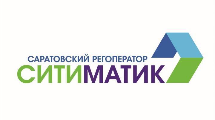 Регоператор Саратовской области по обращению с ТКО сообщает о смене официального названия