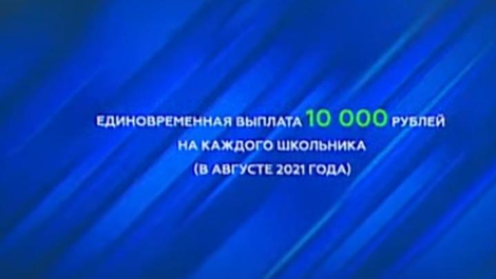 Россиянам выплатят по 10 тысяч на школьника в августе