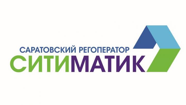 Определены ТОР-5 лучших районов Саратовской области по оплате юрлицами услуги по обращению с ТКО