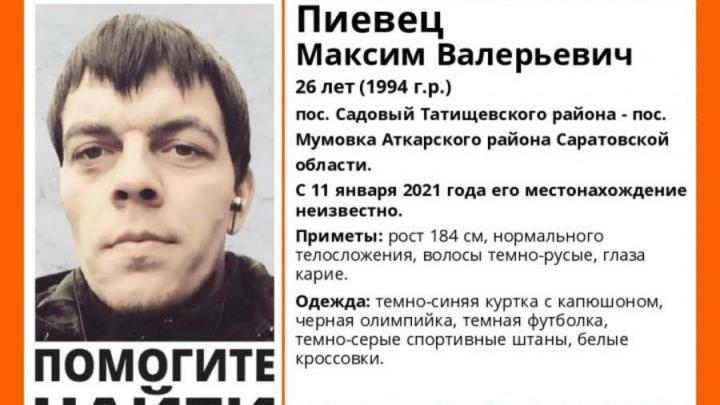 Пропавший после новогодних праздников парень из Татищева был найден мертвым