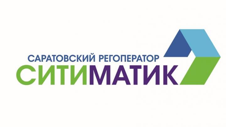 Гендиректор АО «Ситиматик» представил проект развития коммунальной инфраструктуры по обращению с ТКО в Саратовской области