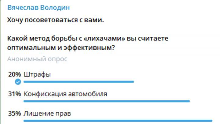 Саратовцы рассказали Вячеславу Володину о лучшем средстве борьбы с лихачами