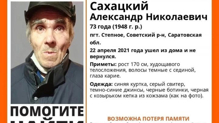 Пенсионер из Степного пропал: нужны добровольцы для поиска