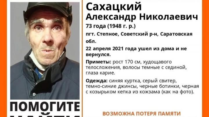 Пропавший пенсионер из Степного нашелся живым