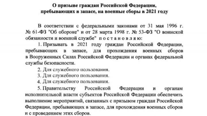 Объявлен призыв пребывающих в запасе россиян на военные сборы