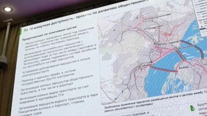 Три варианта строительства нового моста обсуждают в Саратове