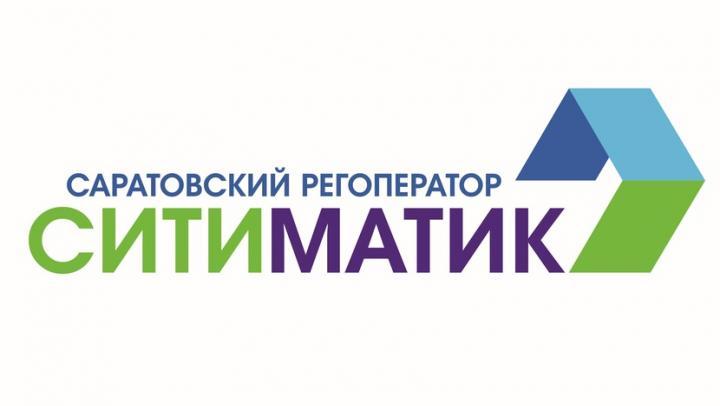 Саратовский регоператор произведет начисления согласно новому приказу Минприроды