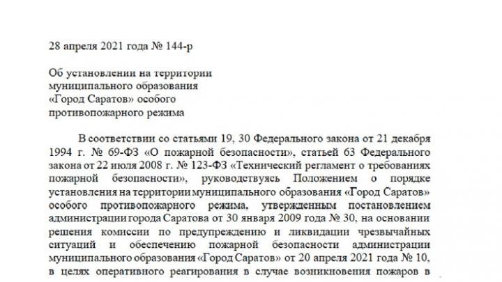 Особый противопожарный режим вводится на территории Саратова