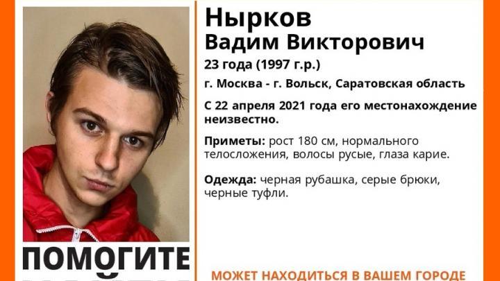 Пропал 23-летний парень из Вольска: нужны добровольцы