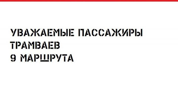Трамваи встали в Заводском районе Саратова