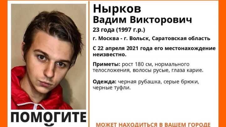 Пропавший в Вольске 23-летний парень нашелся живым