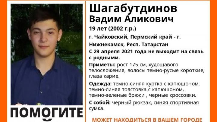 19-летнего жителя Татарстана разыскивают в Саратове