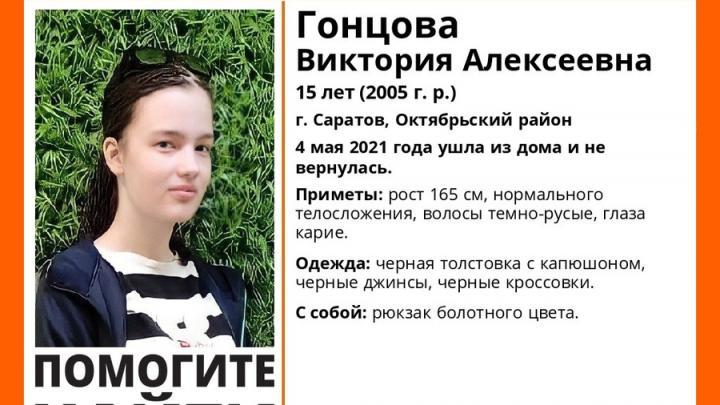 15-летняя девочка пропала в Саратове