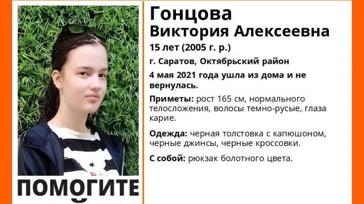Пропавшая в Октябрьском районе 15-летняя девочка нашлась