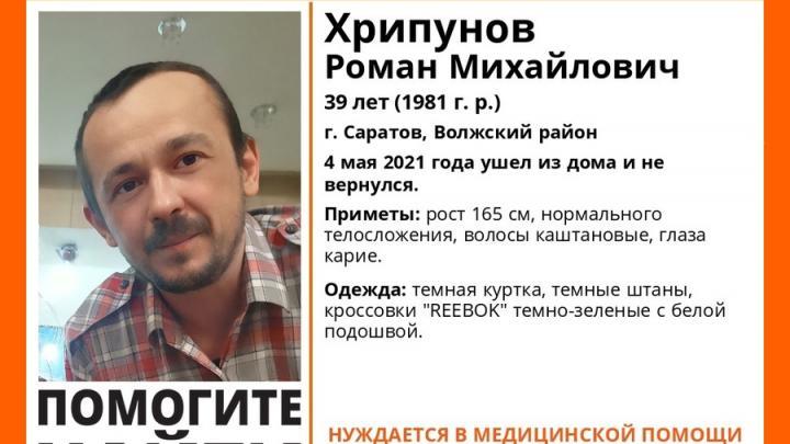 Пропавший 39-летний саратовец вернулся домой