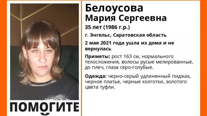 35-летнюю жительницу Энгельса ищут волонтеры