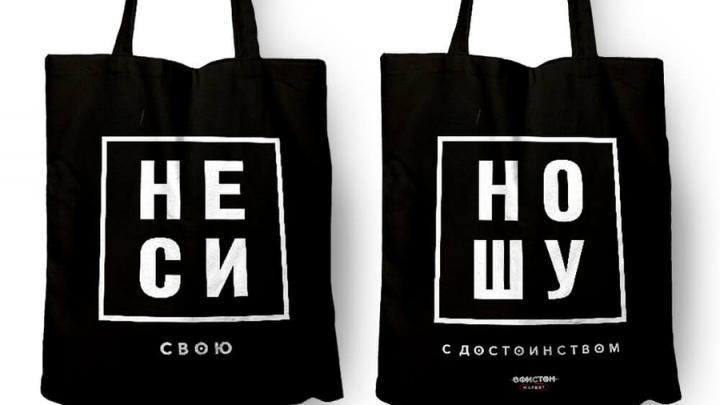 Где купить сумку-шоппер?
