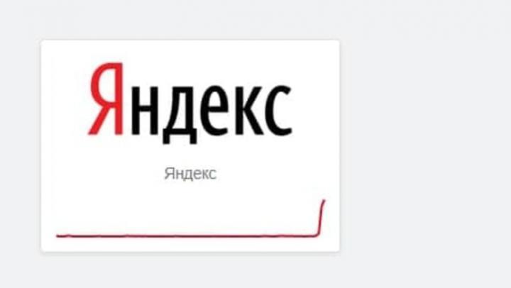 Не работает сайт администрации Саратова - сбои в работе Яндекса по всей стране