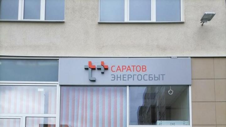 Саратовский филиал «ЭнергосбыТ Плюс» открывает новый офис обслуживания клиентов
