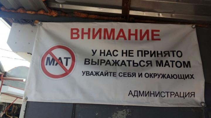 Саратовцам запретили ругаться матом на рынке
