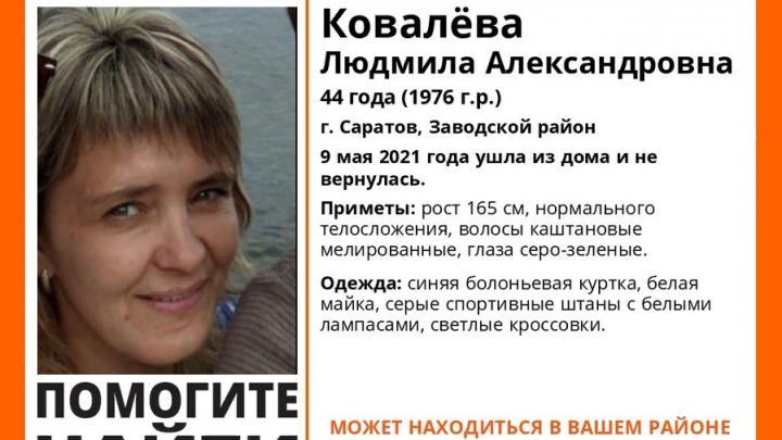 Жительница Заводского района пропала и нашлась в Саратове