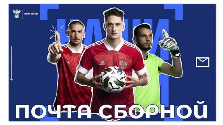 Почта России объявляет конкурс в поддержку национальной футбольной сборной на ЕВРО 2021
