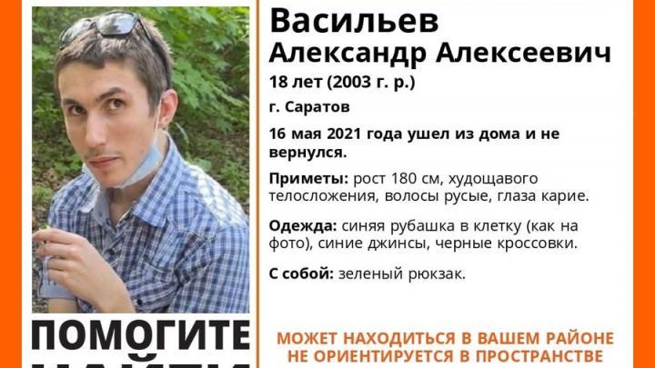 Требуются добровольцы для поиска беспомощного 18-летнего саратовца