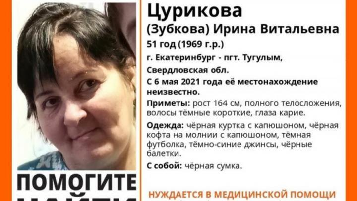 Пропавшая 51-летняя женщина с проблемами со здоровьем благополучно вернулась домой