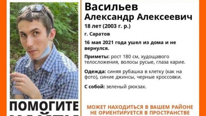 18-летний беспомощный саратовец благополучно вернулся домой