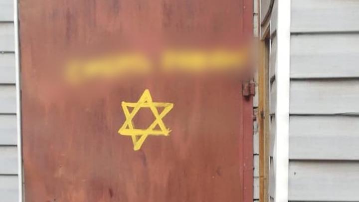 В центре Саратова появилась антисемитская надпись