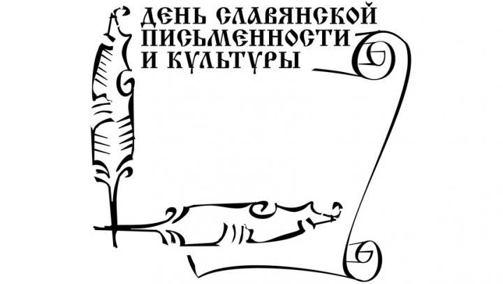 Почта России предлагает отметить День славянской письменности и культуры памятным гашением