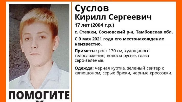 Сообщение о пропаже 17-летнего юноши опубликовано для саратовцев