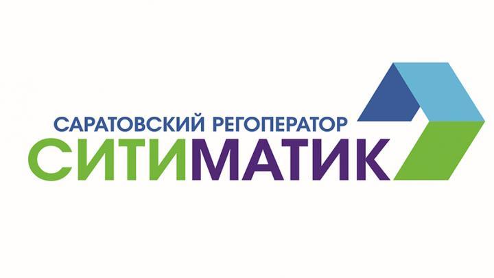 Регоператор перенес дату перевода жителей саратовской УК на прямые расчеты