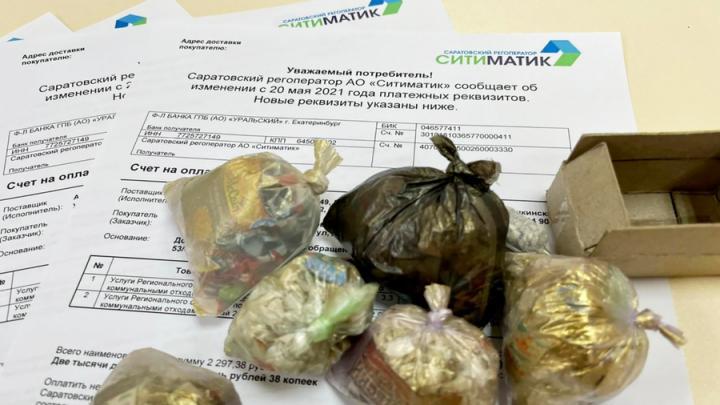 Саратовский регоператор меняет расчетный счет для оплаты услуги по обращению с ТКО