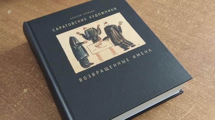 В Саратове издана книга о репрессированных художниках