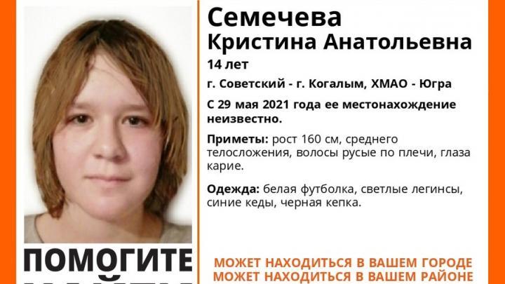 Пропавшую девочку-подростка ищут в Саратове
