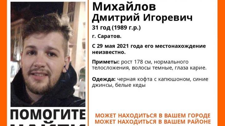 31-летний саратовец пропал на выходных: нужны добровольцы для поиска