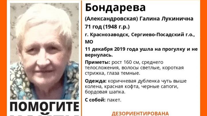 Беспомощную бабушку из Московской области ищут саратовцы