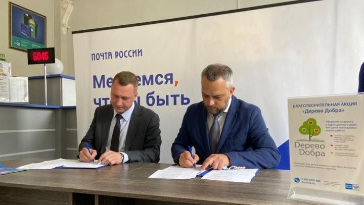 В День защиты детей Почта России предлагает принять участие в благотворительной акции «Дерево добра»